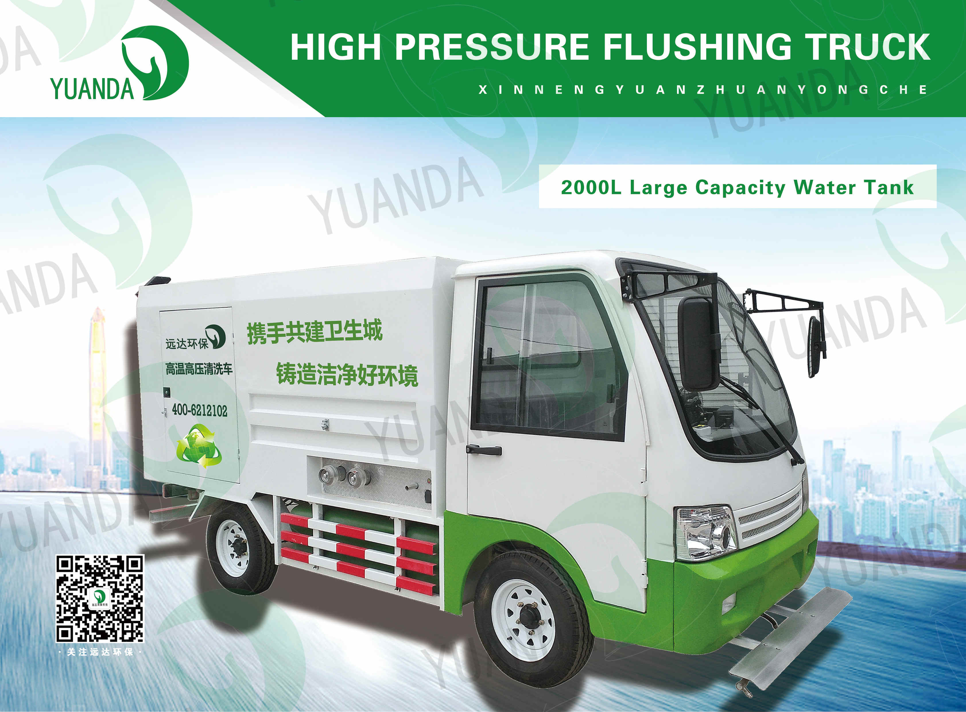High temperature and high pressure cleaning vehicle YD4Q2000A1